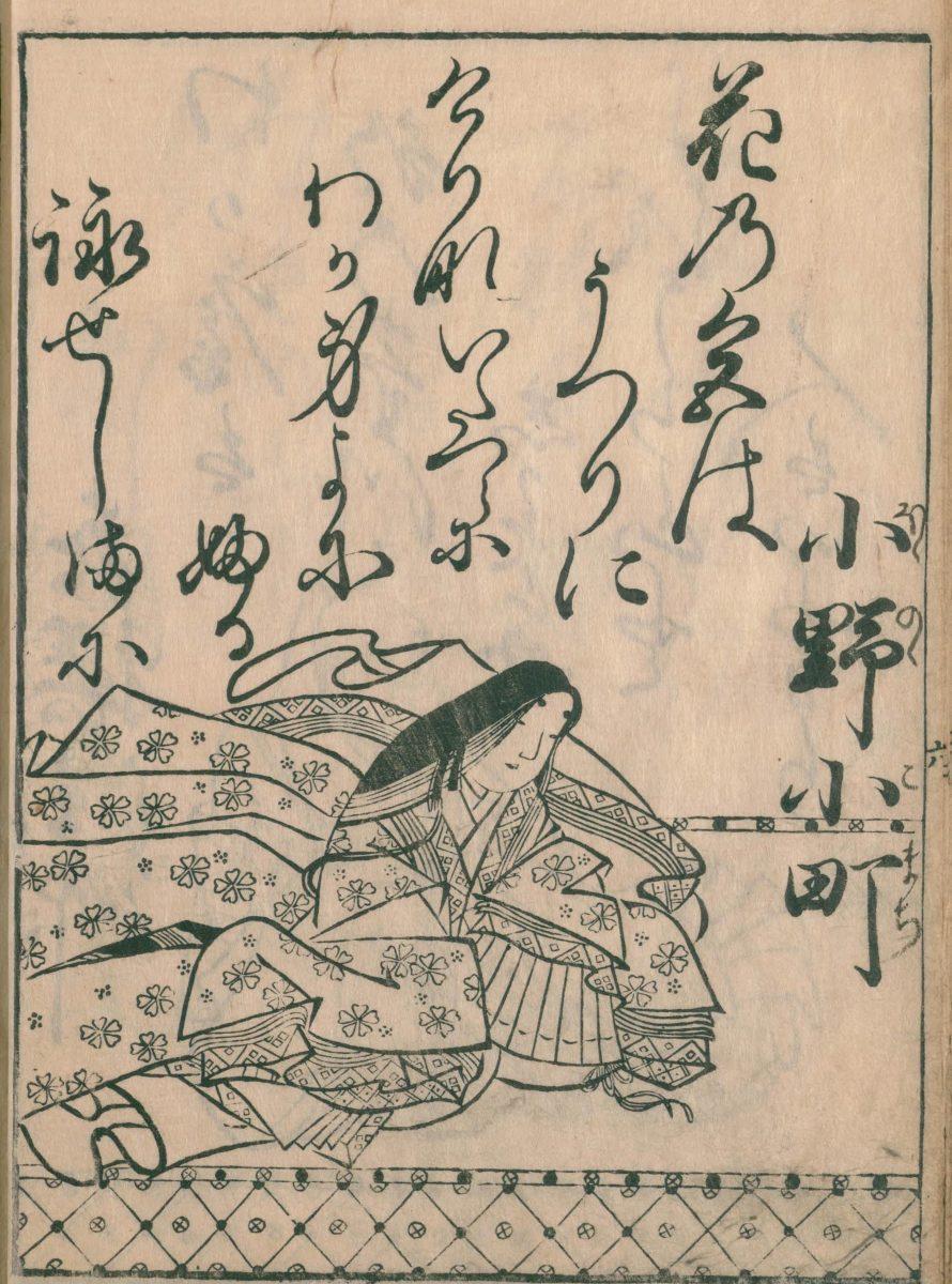 小野小町_国会図書館