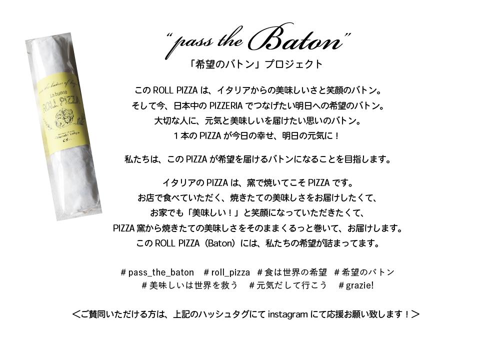 pass the Baton「希望のバトン」プロジェクト