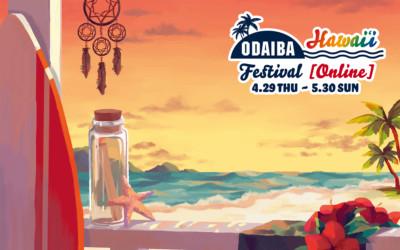今年はおうちでハワイアン・イベント!ゴールデンウィーク最大のハワイアン・イベント『お台場ハワイ・フェスティバル』がオンラインで開催!