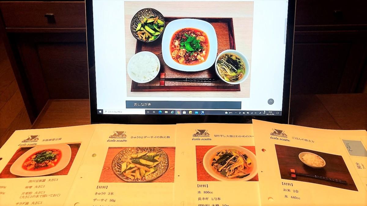 エコール・オカッテ オンラインお料理教室